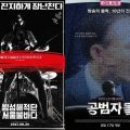 Thumbnail image for Film review double bill: Bamseom Pirates and Criminal Conspiracy