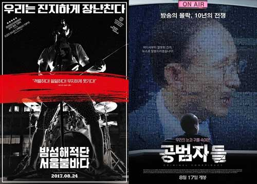 Post image for Film review double bill: Bamseom Pirates and Criminal Conspiracy