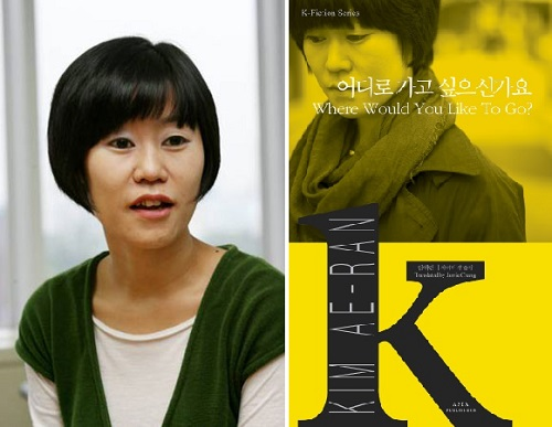 Post image for Kim Ae-ran: The Essay Contest