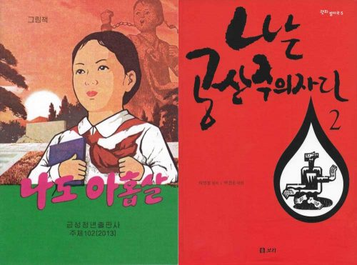 Post image for Talk on comics from North and South Korea with Paul Gravett