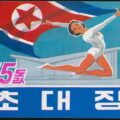 Thumbnail image for Made in North Korea: In Conversation with Nicholas Bonner