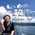 Thumbnail image for Screening: My Heart Is Not Broken Yet